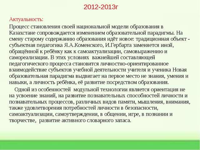 2012-2013г Актуальность: Процесс становления своей национальной модели образ...