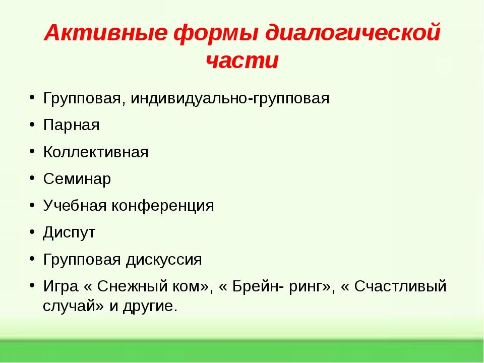 Групповая, индивидуально-групповая Парная Коллективная Семинар Учебная конфер...
