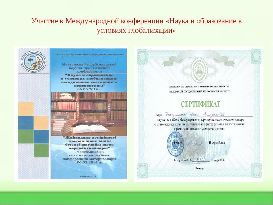 Участие в Международной конференции «Наука и образование в условиях глобализа...