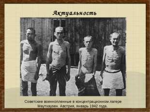 Актуальность Советские военнопленные в концентрационном лагере Маутхаузен. Ав