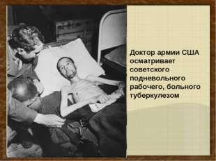 Доктор армии США осматривает советского подневольного рабочего, больного тубе