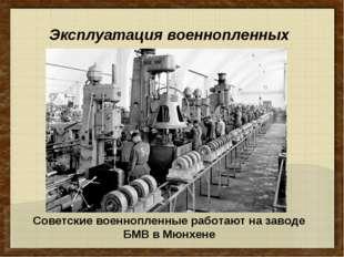 Эксплуатация военнопленных Советские военнопленные работают на заводе БМВ в М