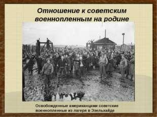 Отношение к советским военнопленным на родине Освобожденные американцами сове
