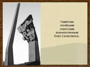 Памятник погибшим советским военнопленным близ Саласпилса.