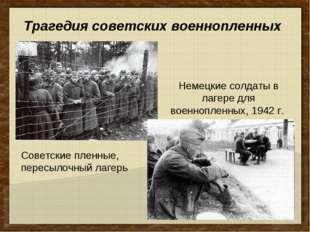 Трагедия советских военнопленных Советские пленные, пересылочный лагерь Немец