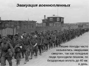 Пешие походы часто назывались «маршами смерти», так как голодные люди проходи
