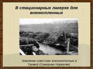 В стационарных лагерях для военнопленных Землянки советских военнопленных в Т