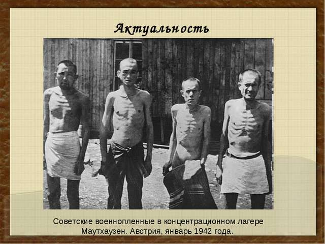 Актуальность Советские военнопленные в концентрационном лагере Маутхаузен. Ав...
