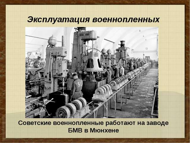 Эксплуатация военнопленных Советские военнопленные работают на заводе БМВ в М...