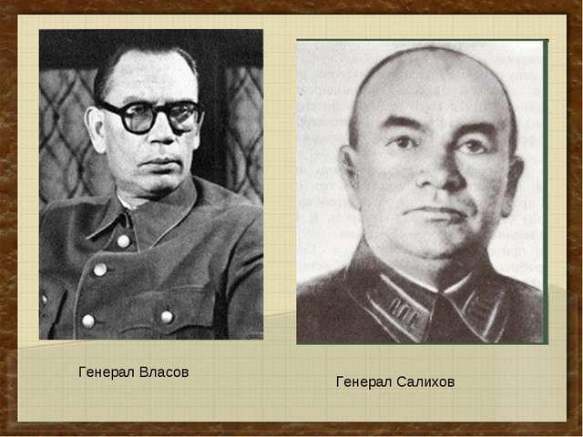 Генерал Власов Генерал Салихов