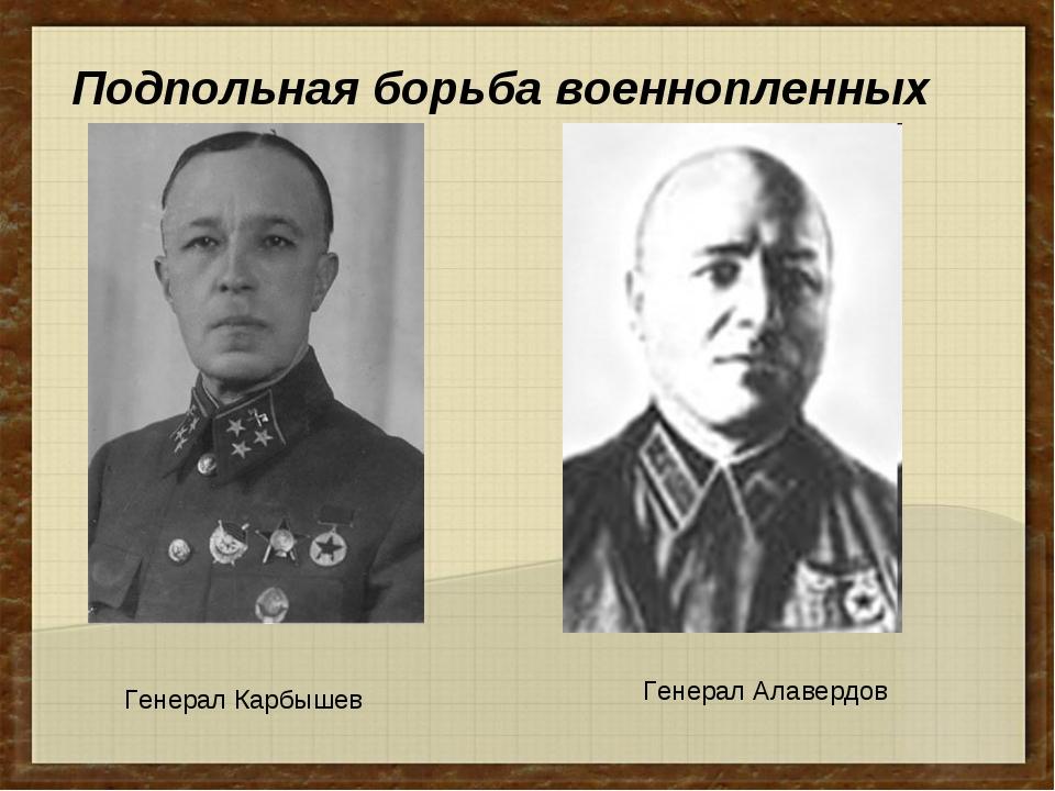 Генерал Карбышев Генерал Алавердов Подпольная борьба военнопленных