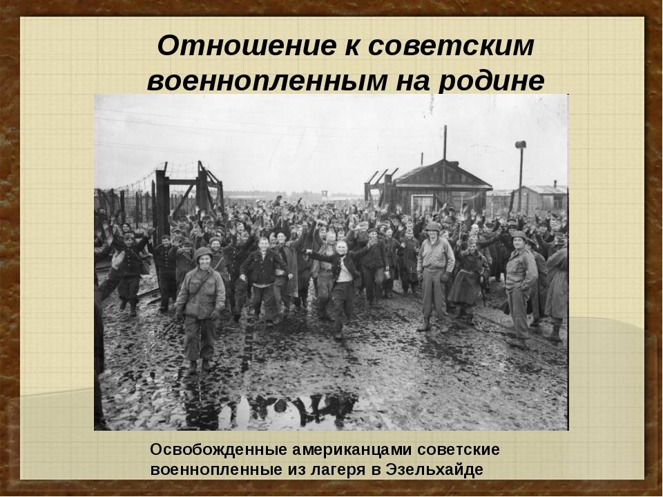 Отношение к советским военнопленным на родине Освобожденные американцами сове...