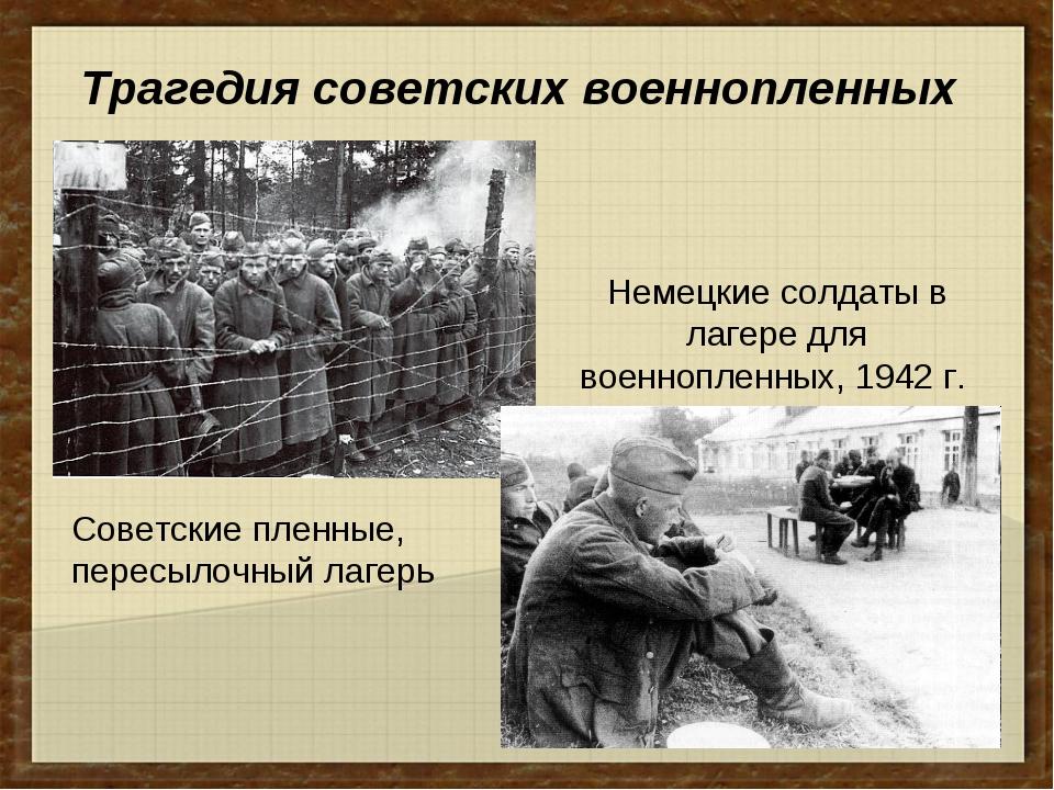 Трагедия советских военнопленных Советские пленные, пересылочный лагерь Немец...