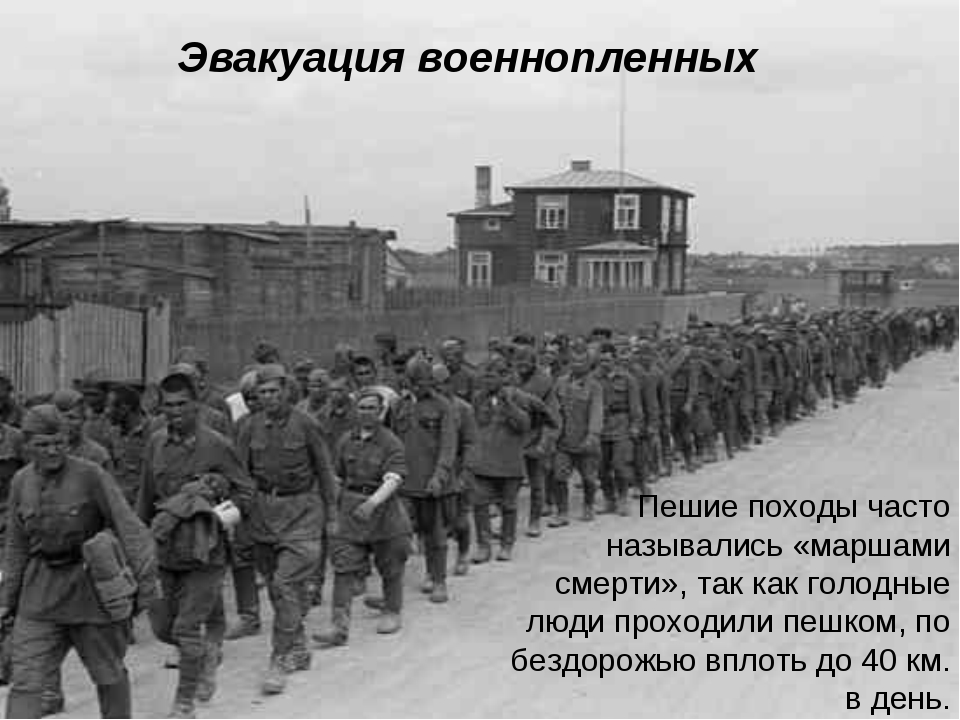 Пешие походы часто назывались «маршами смерти», так как голодные люди проходи...