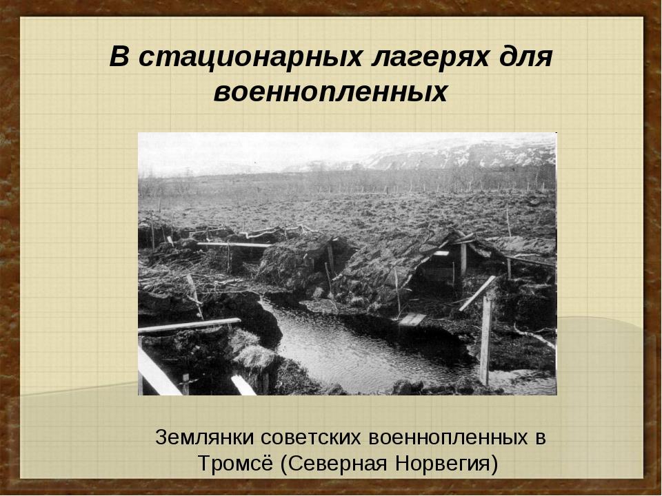 В стационарных лагерях для военнопленных Землянки советских военнопленных в Т...