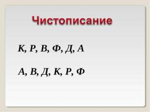 К, Р, В, Ф, Д, А А, В, Д, К, Р, Ф
