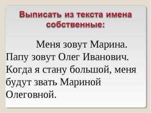 Меня зовут Марина. Папу зовут Олег Иванович. Когда я стану большой, меня буд