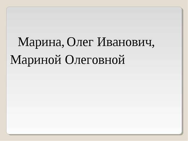 Марина, Олег Иванович, Мариной Олеговной