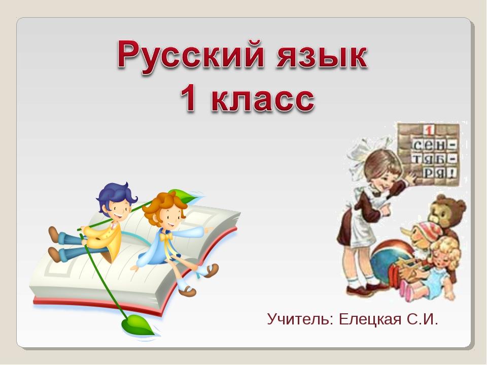 Учитель: Елецкая С.И.