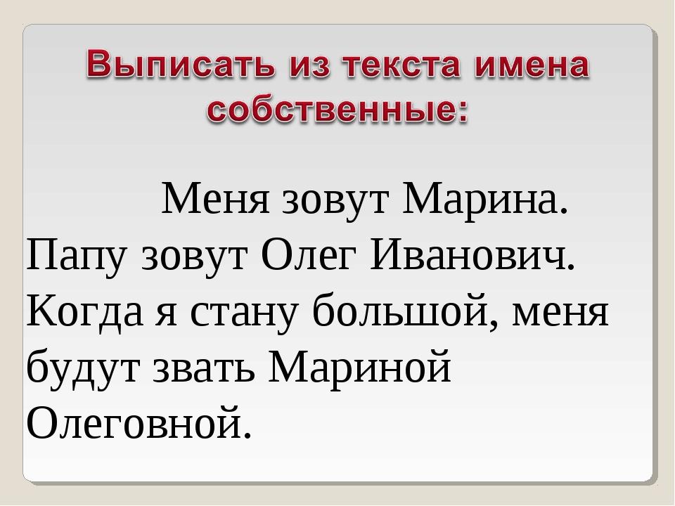 Меня зовут Марина. Папу зовут Олег Иванович. Когда я стану большой, меня буд...