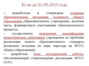 Если до 01.09.2015 года – разработана и утверждена основная образовательная