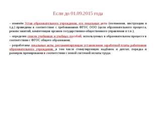 Если до 01.09.2015 года – изменён Устав образовательного учреждения, его лока