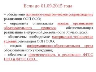 Если до 01.09.2015 года – обеспечено психолого-педагогическое сопровождение