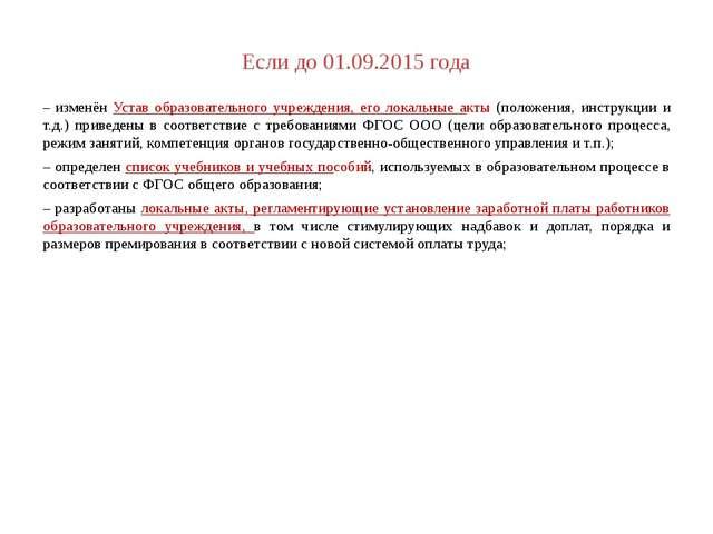 Если до 01.09.2015 года – изменён Устав образовательного учреждения, его лока...