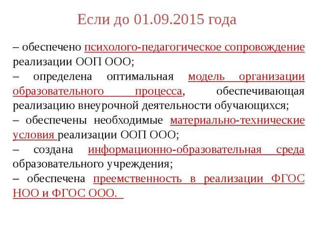 Если до 01.09.2015 года – обеспечено психолого-педагогическое сопровождение...