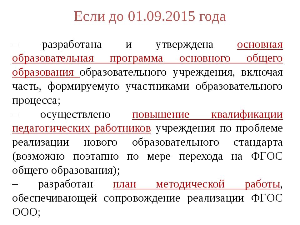 Если до 01.09.2015 года – разработана и утверждена основная образовательная...