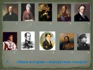 1 2 3 4 5 6 7 8 9 10 3.«Лики истории» (портретная галерея)