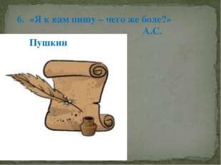 «Я к вам пишу – чего же боле?» А.С. Пушкин