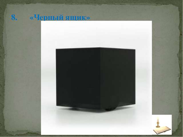 8.«Черный ящик»