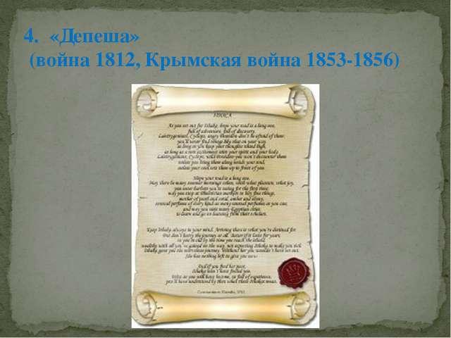 «Депеша» (война 1812, Крымская война 1853-1856)