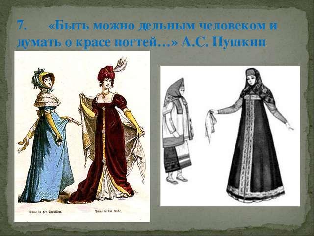 7.«Быть можно дельным человеком и думать о красе ногтей…» А.С. Пушкин
