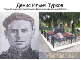Денис Ильич Турков Родился23 августа 1904 в селе Клинское Брасовского района