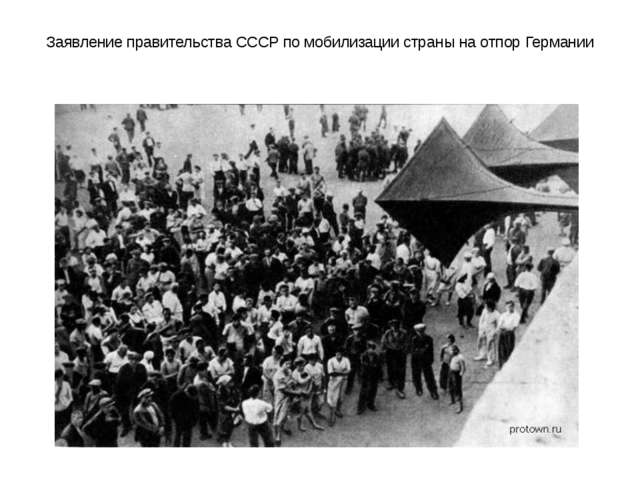 Заявление правительства СССР по мобилизации страны на отпор Германии