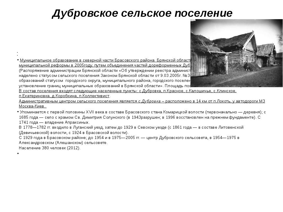 Дубровское сельское поселение   .Муниципальное образование в северной части...