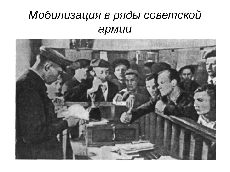 Мобилизация в ряды советской армии