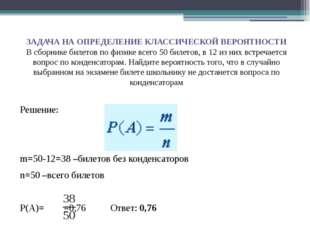 ЗАДАЧА НА ОПРЕДЕЛЕНИЕ КЛАССИЧЕСКОЙ ВЕРОЯТНОСТИ В сборнике билетов по физике в