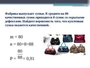 Фабрика выпускает сумки. В среднем на 80 качественных сумок приходится 8 сумо