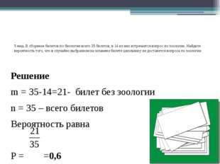 5 вид. В сборнике билетов по биологии всего 35 билетов, в 14 из них встречает