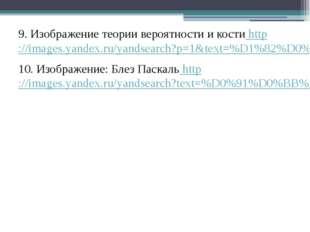 9. Изображение теории вероятности и кости http://images.yandex.ru/yandsearch?