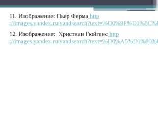 11. Изображение: Пьер Ферма http://images.yandex.ru/yandsearch?text=%D0%9F%D1