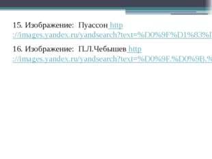 15. Изображение: Пуассон http://images.yandex.ru/yandsearch?text=%D0%9F%D1%83