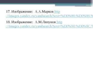 17. Изображение: А.А.Марков http://images.yandex.ru/yandsearch?text=%D0%90.%D