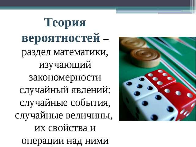 Теория вероятностей – раздел математики, изучающий закономерности случайный я...