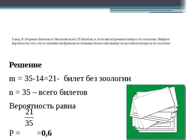 5 вид. В сборнике билетов по биологии всего 35 билетов, в 14 из них встречает...