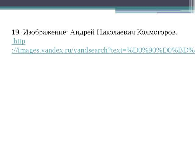 19. Изображение: Андрей Николаевич Колмогоров. http://images.yandex.ru/yandse...