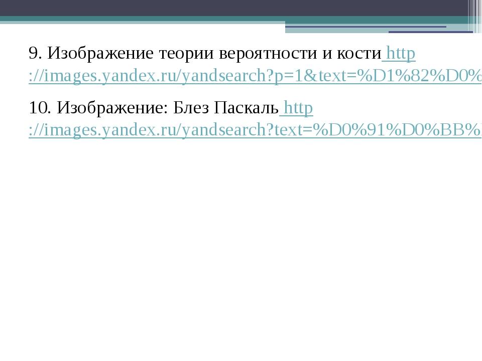 9. Изображение теории вероятности и кости http://images.yandex.ru/yandsearch?...